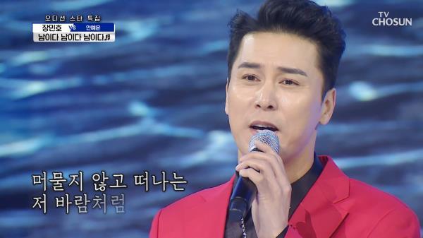 민호 주술(?)에 빠져든다😵 '남이다 남이다 남이다' ♩ TV CHOSUN 210305 방송