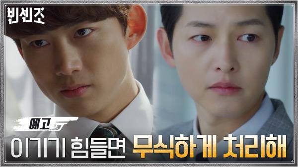 [6화 예고] 진짜 회장 옥택연, 송중기 이기기 위해 칼 갈았다?