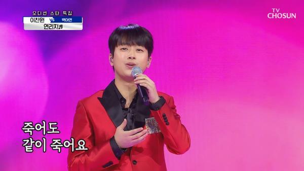 이찬원의 ✦시원한 가창력✧ 무대 '연리지'♪ TV CHOSUN 210305 방송