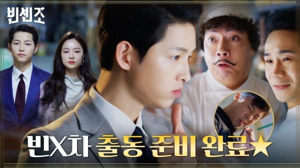 빈차 출동 준비 완료! 각자의 방식으로 송중기X전여빈을 응원하는 금가프라자 사람들 | tvN 210306 방송