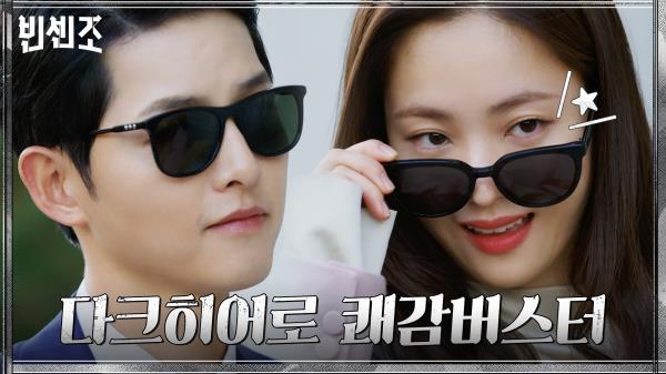 [쾌감버스터 엔딩] 대기업 바벨그룹과 싸움에도 파워 당당! 짜릿 히어로 송중기X전여빈 | tvN 210306 방송