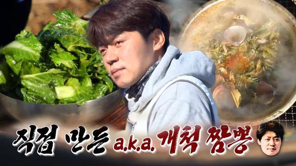 송훈, 셰프급 요리 솜씨 뽐내며 봄동 겉절이×개척 짬뽕 완성★