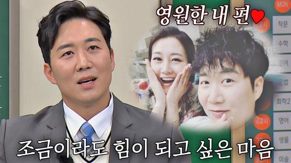 치열하게 살아온 장윤정에게 힘이 되어주고픈 '멋진 남편' 도경완💖 | JTBC 210306 방송