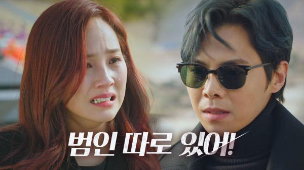 유진, 박은석에 김현수 죽인 진범 듣고 분노♨