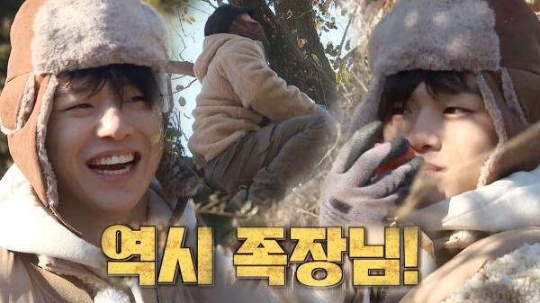 강다니엘, '감 사냥' 하는 김병만에 신기함 폭발☆