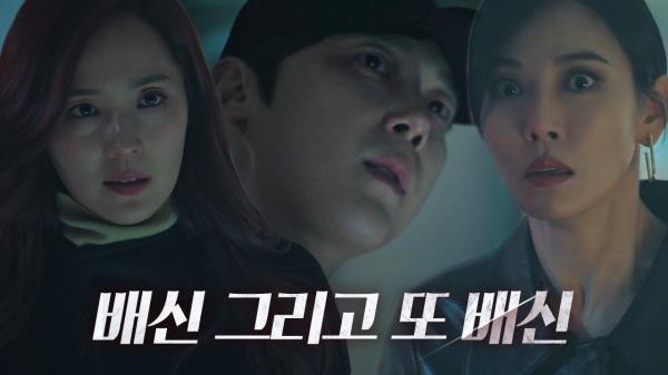 윤종훈, 유진 배신하며 결정적 증거 조작!