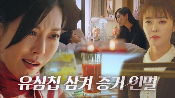 """""""다 잊는거야"""" 김소연, 최예빈에 수면제 먹인 후 증거 인멸"""