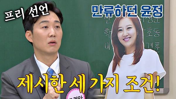 도경완의 프리 선언을 만류하던 아내 장윤정의 ☞ 세 가지 조건✔️ | JTBC 210306 방송