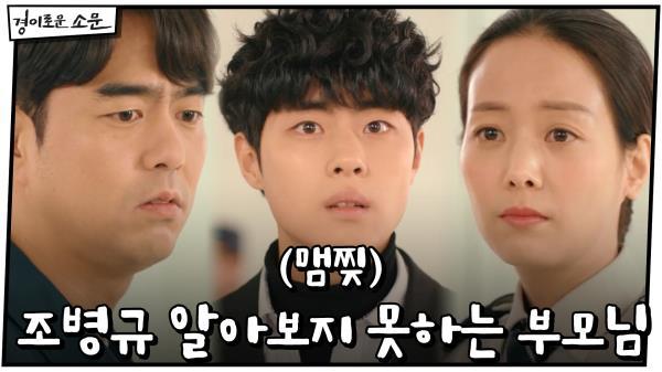 (맴찢) 조병규 알아보지 못하는 부모님 | OCN 210124 방송