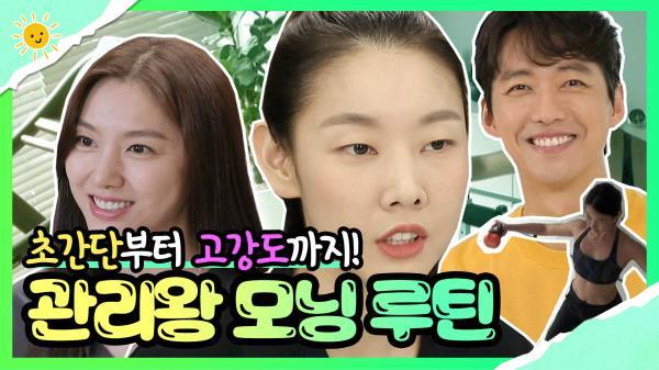 《스페셜》 남궁민X서지혜X한혜진 | 초간단부터 고강도까지!! 💚관리왕들의 모닝 홈트 루틴💪 | 나혼자산다, MBC 201023 방송