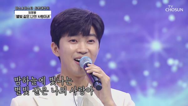 ✧신곡 발표✧ '별빛 같은 나의 사랑아'♪ 나의 팬 여러분~💖  TV CHOSUN 210312 방송