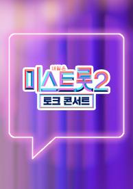 미스트롯2 토크콘서트