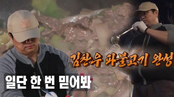 김찬우, 자체 특제 소스로 만든 불맛 가득 파불고기 만들기!