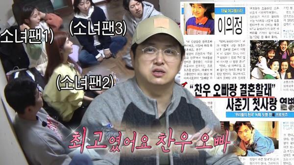 김찬우, 불청 멤버들과 인기 절정 리즈시절 추억!