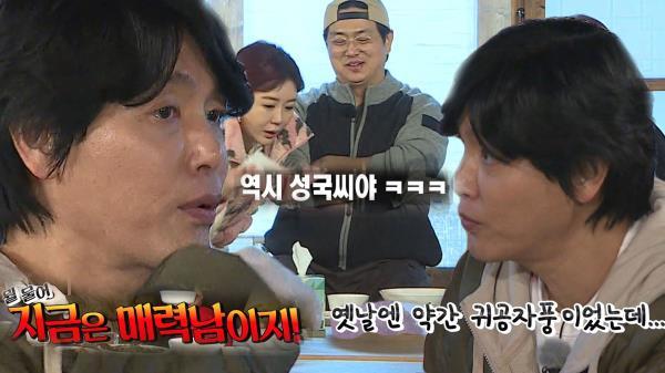 불청 멤버들, 최성국 뻔뻔한 외모 자신감에 대폭소!