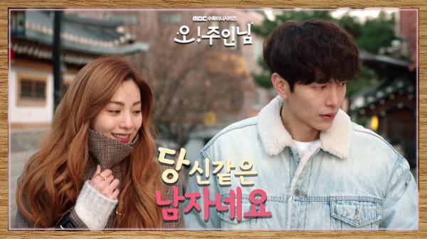 """나나가 만나고 싶은 남자는 이민기?, """"엄마한테 잘해주는 남자!"""", MBC 210401 방송"""