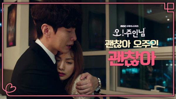 """""""도와주세요..."""" 골방에 갇힌 나나를 구출한 이민기, MBC 210401 방송"""