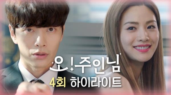 """[오!주인님] 4회 하이라이트, 나나 """"작가님, 좋은 사람인 것 같아요"""", MBC 210401 방송"""