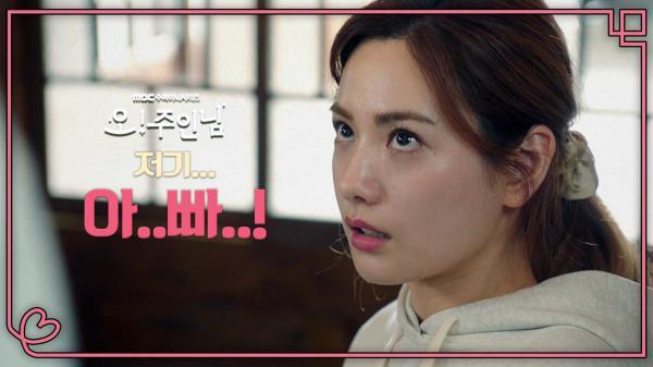 """졸지에 나나의 아빠가 된 이민기?! """"그러지 말고 같이 가요, 아빠!"""", MBC 210401 방송"""