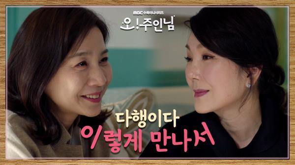 오랜만에 만난 옛 친구 사이, 두 손 꼭 잡은 이휘향&김호정 , MBC 210401 방송