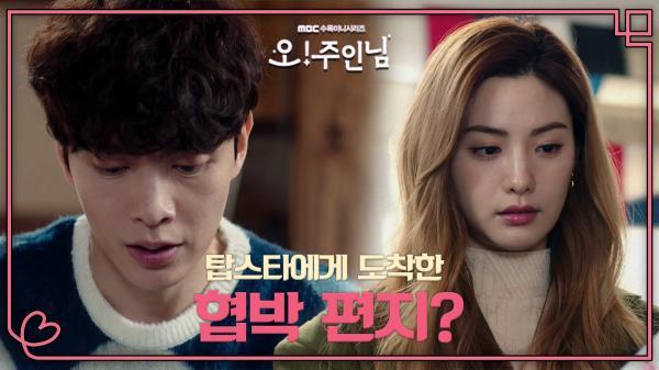 """나나 앞으로 온 협박 편지?!, """"신경 써야 될 것 같은데..."""", MBC 210401 방송"""