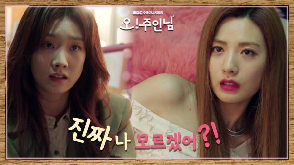 """본색을 드러낸 차민지, """"다 네가 자초한 거야."""" 꽁꽁 묶여 갇힌 나나😱, MBC 210401 방송"""