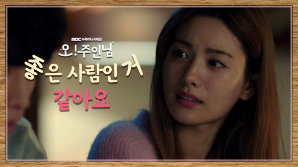 """이민기에게 감동받은 나나, """"눈물이 날 것 같더라고요."""", MBC 210401 방송"""