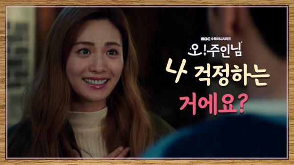"""나나 걱정에 서성서성~ 나나 혼내는 이민기, """"조심성이 있어야지!!"""", MBC 210401 방송"""
