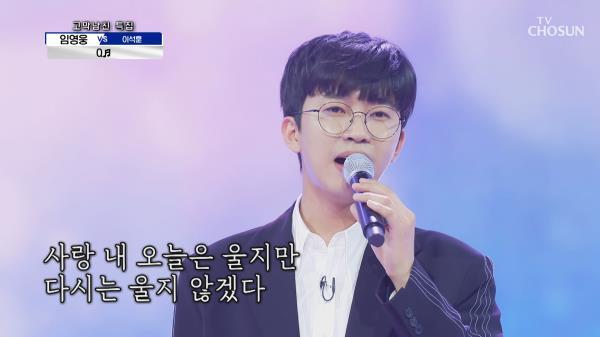 'Q' ♬ 영웅이 노래에 빠져든다..♡ TV CHOSUN 210401 방송