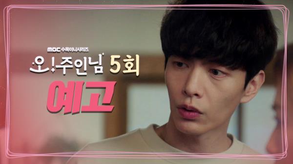 """[5회 예고] """"난 끝까지 둘이 같이 있을거야."""", MBC 210407 방송"""