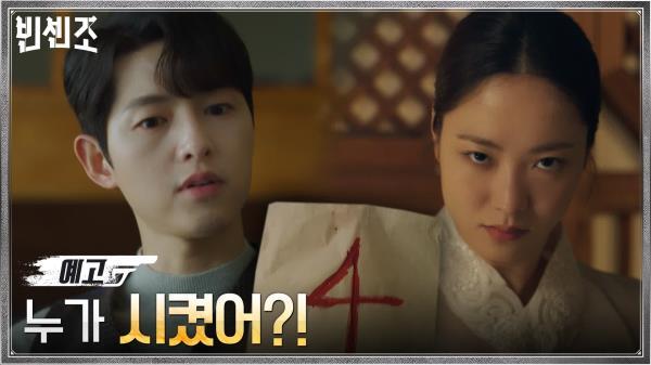 [15화 예고] 송중기x전여빈, 바벨그룹의 약점을 공략할 기상천외한 작전?!