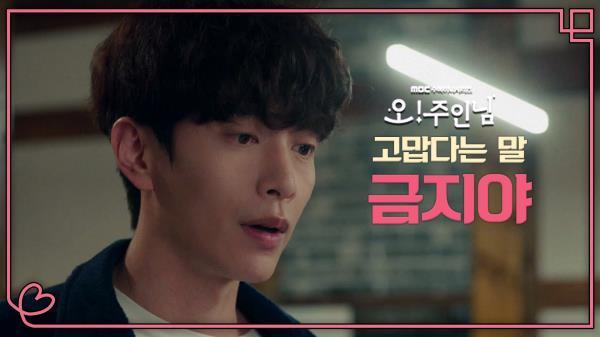"""나나에게만 친절해진 이민기 """"주인씨한테만 해당되는 거야."""", MBC 210408 방송"""