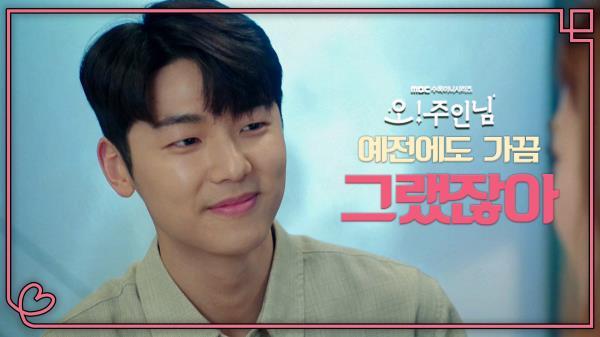 """나나를 축하해 주는 로맨틱 가이 강민혁,""""오늘은 계속 같이 있고 싶다."""", MBC 210408 방송"""