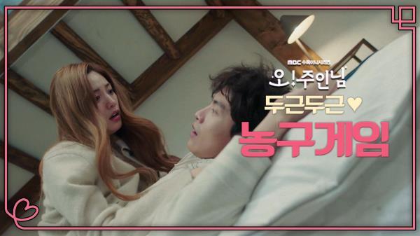 """나나에게 틱틱대며 사랑 투정하는 이민기, """"해보자는 거야?"""", MBC 210408 방송"""