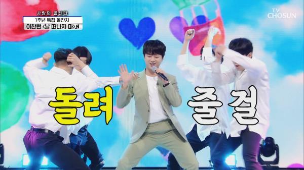 고삐 풀린 찬또 골반 댄스😁 '날 떠나지 마' ♬ TV CHOSUN 210408 방송