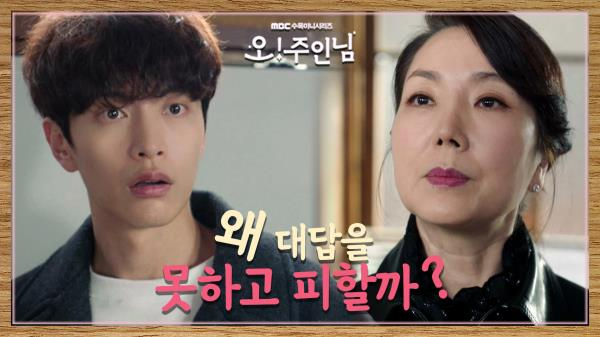 """이휘향에게 동거 사실 딱 걸린 이민기! """"불러와, 삼자대면하게"""", MBC 210408 방송"""