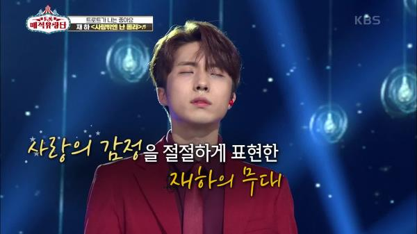 절절한 목소리로 모두를 흠뻑 젖게 하다! '재하 - 사랑밖엔 난 몰라' | KBS 210407 방송