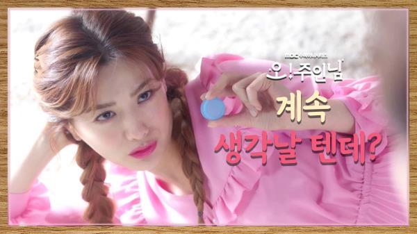 """나나 생각에 집중이 안 되는 이민기 """"뭐야, 나 미쳐가는 거야?"""", MBC 210408 방송"""