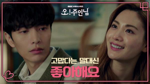 """츤츤거리면서 나나 챙겨주는 이민기, """"작가님 좋아해요."""", MBC 210408 방송"""
