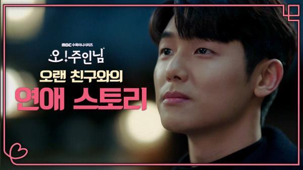 """""""기사 하나가 날 거예요."""" 나나와 강민혁의 열애설?, MBC 210408 방송"""
