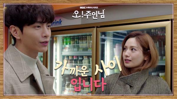 """은밀하게 문자로 대화하는 이민기&나나 """"둘이 같이 온 거예요?"""", MBC 210408 방송"""
