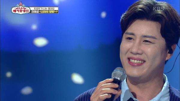해성만의 스타일로 완벽히 소화된 노래♨ '진해성 - 신라의 달밤' | KBS 210407 방송