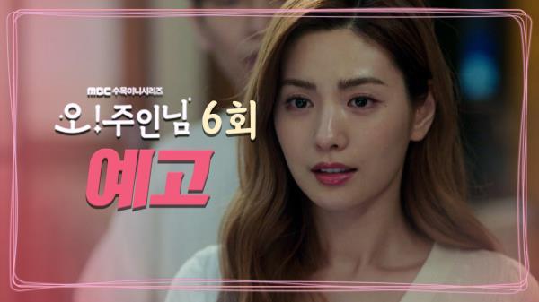 """[6회 예고] """"척하다가 진짜로 좋아지기라도 하면?"""", MBC 210408 방송"""