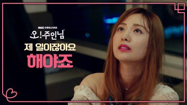 """""""저 나갈 거에요."""" 험한 일 당해도 프로다운 모습, 시상 발표하는 나나, MBC 210408 방송"""