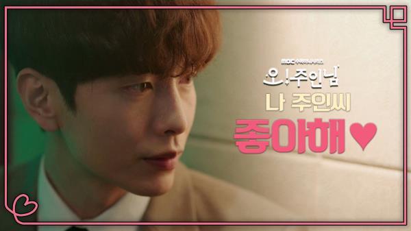 """나나에게 진심을 고백하는 이민기💕,""""처음이었거든..."""", MBC 210408 방송"""