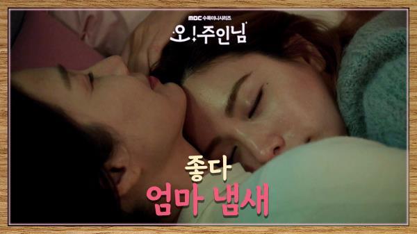 """늦은 밤 김호정을 찾아온 나나,""""엄마 보고 싶어서 왔지."""", MBC 210408 방송"""