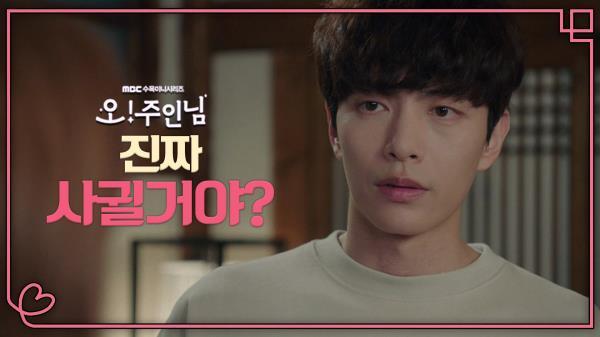 강민혁과 나나의 열애 기사! 나나의 말에 삐친 이민기, MBC 210408 방송