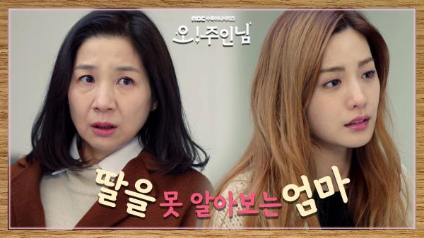"""김호정이 사라졌다!? 찾아 나선 나나&이민기, """"여보 누구예요?"""", MBC 210408 방송"""