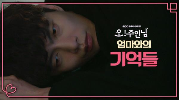 """엄마에게 못해준 기억... 괴로워하는 이민기, """"죄송하다고요!!"""", MBC 210408 방송"""