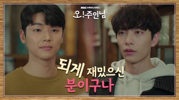 집에서 마주친 이민기&강민혁, 티격태격 신경전 시작!, MBC 210408 방송